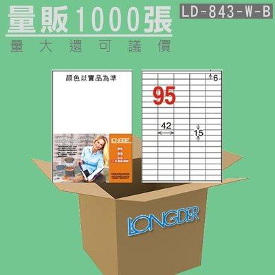 【西瓜籽】 《量販一箱免運費》電腦標籤 95格 LD-843-W-B 白色 1000張 列印/三用/貼紙/出貨/信封