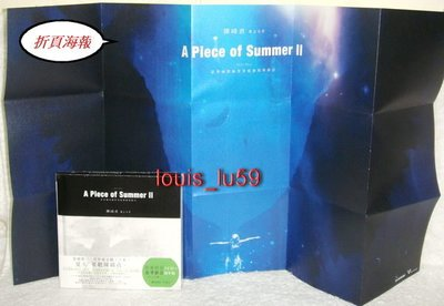 陳綺貞Cheer- A Piece of Summer II 夏季練習曲世界巡迴現場錄音【2CD+DVD限量精裝版】(內附 海報)