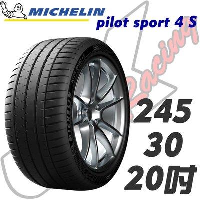 CS車宮車業 輪胎 米其林輪胎 MICHELIN 輪胎 PS4S 245/30/20 PILOT SPORT 4 S
