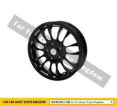 遠的要命偉士王國 Vespa 原廠 衝刺 輪框 輪圈 12吋 黑色