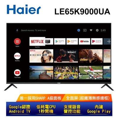 Haier海爾65吋無邊框4K HDR連網電視 LE65K9000UA 另有 TL65U5TRE TL65U7TRE