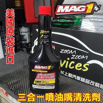 【美國原裝進口】三合一噴油嘴清洗劑 MAG1超濃縮噴油嘴清洗劑 汽油精