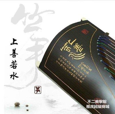 【格倫雅】^火天天樂刻字專業級演奏揚州品牌古箏上善若水多圖14040[g-l-y82