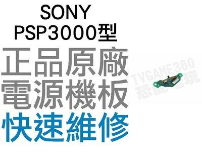 SONY PSP3000 PSP3007 主機開關電源板【台中恐龍電玩】