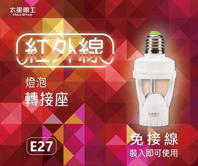 ☆一粒米☆【太星電工】紅外線燈泡轉接座WD-601