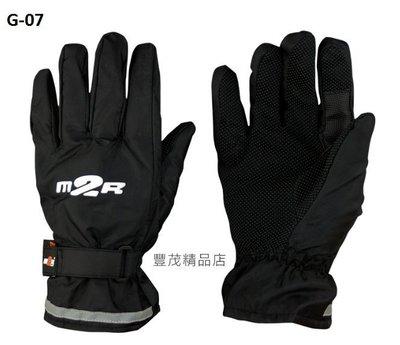 M2R G07 G-07 防水 防寒 手套 防寒保暖 防風 機車 手套 寒流必備 刷毛 魔鬼氈 尼龍 手套 - 黑