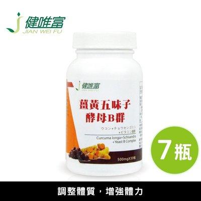 【健唯富】薑黃五味子+酵母B群 (30粒/瓶)-5+2瓶