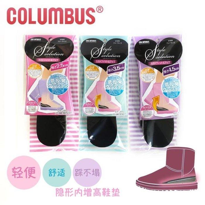日本Columbus哥倫布斯增高鞋墊男女用隱形內增高鞋墊男女內增高墊