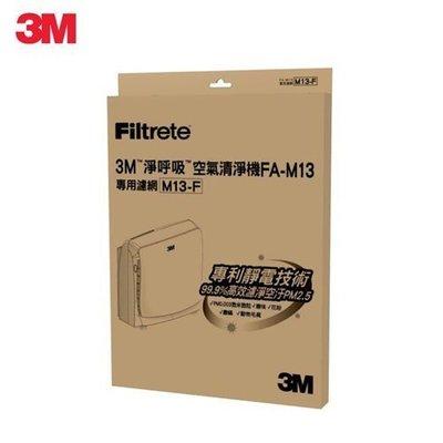 【全新含稅公司貨】3M 淨呼吸 FA-M13 空氣清淨機 替換濾網 M13-F