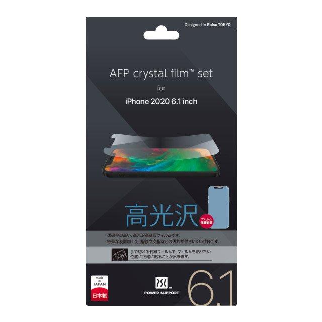 POWER SUPPORT日製iPhone 12/12Pro (6.1吋)螢幕保護膜_亮面/霧面
