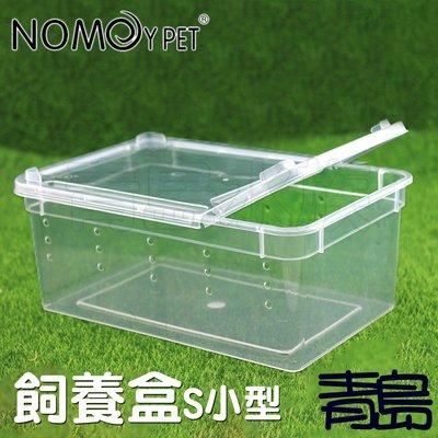 Y。。。青島水族。。。H3W中國NOMO諾摩-掌上名蛛 爬蟲飼養盒 可堆疊飼育盒 爬蟲箱 兩棲角蛙==S小型/透明白