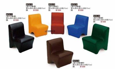 頂上{全新}L型小沙發矮凳(R474-11)輔助單人沙發/小孩單人沙發椅~~多色