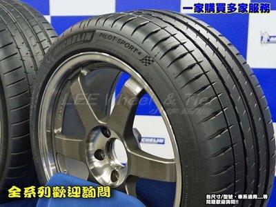 【桃園 小李輪胎】 米其林 MICHELIN PS4  205-55-16 高品質 高性能 全規格特惠價各尺寸歡迎詢價