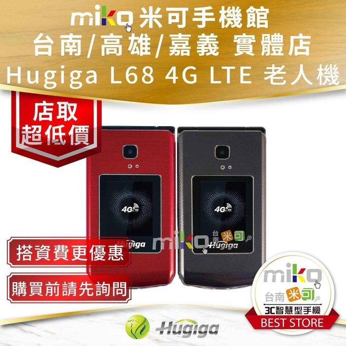 【德賢MIKO米可手機館】Hugiga 鴻碁 L68 4G LTE 老人機 長輩機 大按鍵大音量 全配空機價$2290