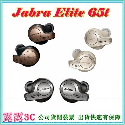 現貨【公司貨】Jabra Elite 65t 真無線 藍牙耳機 IP55防水防塵 雙待機 國旅卡 ELITE 65T