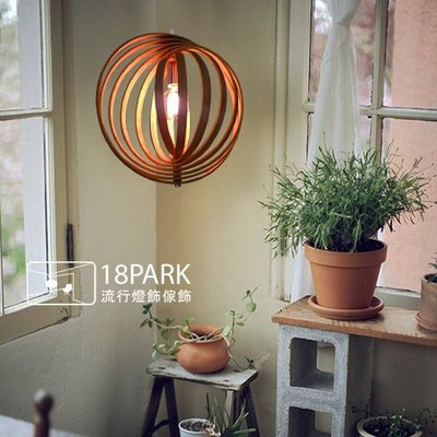 【18 Park 】清新木藝 Month as [ 月象吊燈 ]