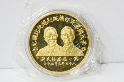 順順飾品--純金金幣--1996年(85年)第一屆民選總統金幣┃重1盎司.重約8.30錢.1盎司.1oz