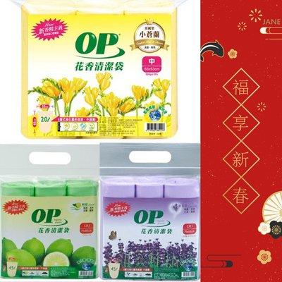 OP 花香 分解袋 (大)(中)(小)(玫瑰)(薰衣草)(檸檬)垃圾袋 (超取最多7包)