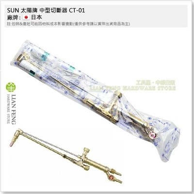 【工具屋】*含稅* SUN 太陽牌 中型切斷器 CT-01 中切 附火口 熔接 焊切 切斷 SAKAGUCHI 日本