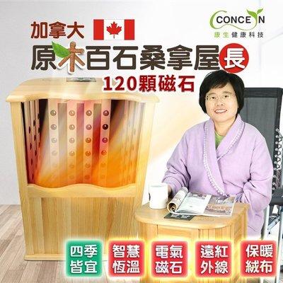 【Concern 康生】Easy gogo遠紅外線養生 加拿大原木百石長桑拿桶 CON-366 台中市