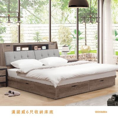 6尺收納床底 雙人床箱 床架 單人床 台中新家具批發 000506804