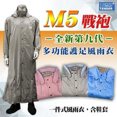 天德牌 M5 戰袍 一件式雨衣|23番 第九代戰袍  連身雨衣+隱藏 鞋套 兩件免運 超商貨到付款 可自取