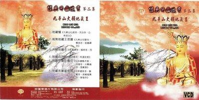 AO-2002 經典佛曲欣賞第二集 VCD
