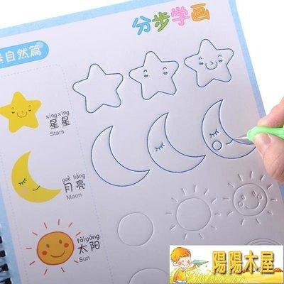 幼兒園畫畫本 兒童臨摹繪畫本2-3-4...