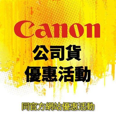 【數位達人】Canon 公司貨 活動訊息 / EOSRP EOSR 5D4 6DII EOSM50 80D GX5M2
