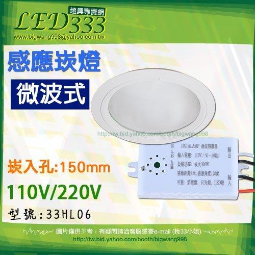 §LED333§(33HL06)感應燈 LED15W 微波感應 緊急照明燈崁燈 崁孔15公分  整組含感應器 簡易安裝