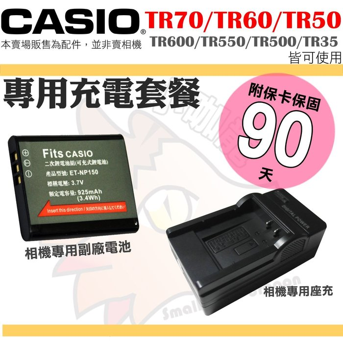 CASIO TR70 TR60 TR50 TR550 超值組 副廠電池 座充 充電器 TR600 TR500 可用 C4
