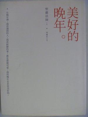 【月界二手書店】美好的晚年_聖嚴法師_法鼓出版_原價360 〖宗教〗AFX 新北市
