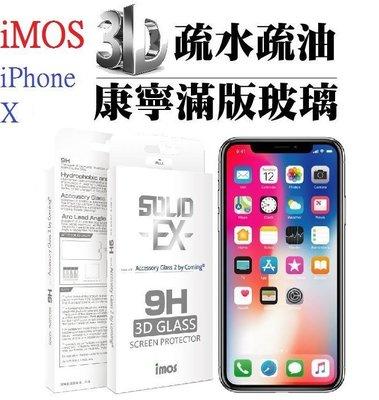 iPhone X imos SOLID EX 9H 康寧 3D 滿版 iX 強化玻璃 保護貼 滿版強化玻璃保護貼