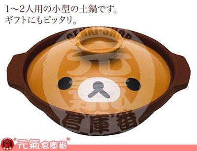 【元氣倉庫番】日本 全新保護 日版 SAN-X Rilakkuma 拉拉熊 懶懶熊 臉蛋 臉型 土鍋 陶鍋