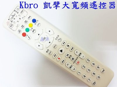 Kbro 凱擘大寬頻 有線電視數位機上盒遙控器 台南南天 陽明山 金頻道 大安文山 屏東觀昇 屏南 台中豐盟 新竹振道