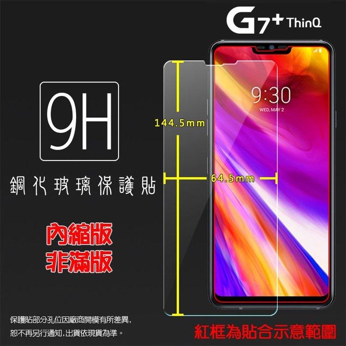 LG G7+ ThinQ G7 Plus LMG710EAW 鋼化玻璃保護貼 9H 鋼貼 鋼化貼 玻璃膜 保護膜 手機膜