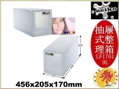 LF-1701 抽屜式整理箱 置物箱 收納箱 玩具箱 LF1701 聯俯 直購價 aeiko 樂天生活倉庫