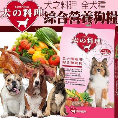 【🐱🐶培菓寵物48H出貨🐰🐹】犬之料理》全犬種綜合營養狗糧小顆粒-18kg 特價850元 限宅配(自取不打折)