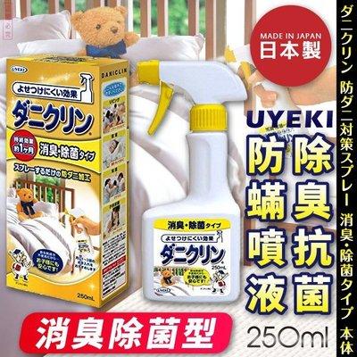 日本品牌【UYEKI】除臭抗菌防蟎噴液 黃色消臭除菌型 250ml -日本過敏協會推薦款