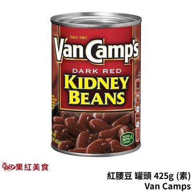Van Camps 紅腰豆 罐頭 425g 紅腰子豆 dark red kidney beans 燉豆 素食