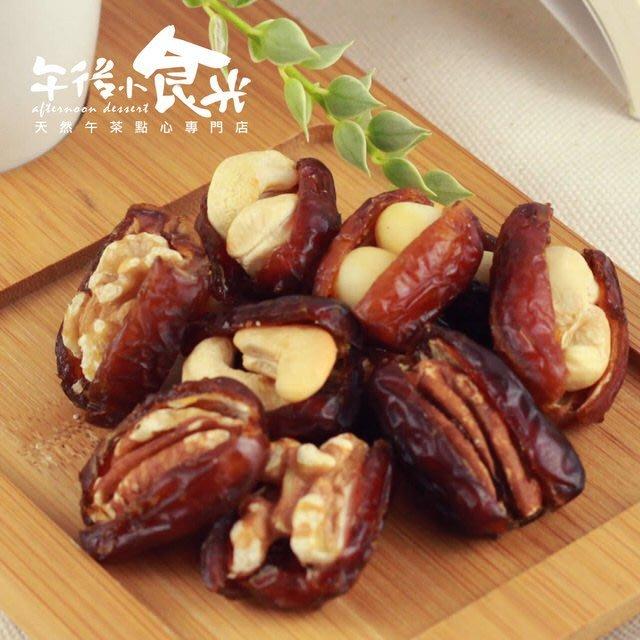 【午後小食光】綜合堅果椰棗乾(160g/包)