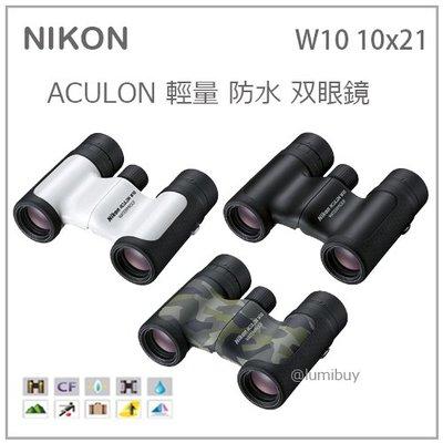 【現貨】日本原裝 NIKON ACULON 輕便 攜帶型 防水 10倍 21口徑 雙筒 望遠鏡 三色 W10 10x21
