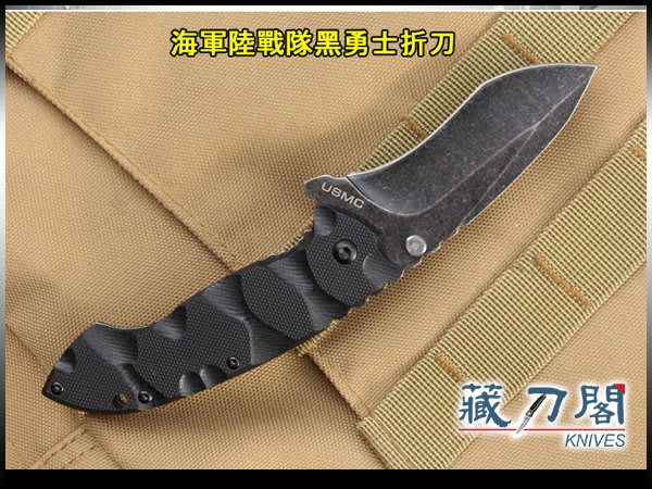 《藏刀閣》UNITED-(UC3148)海軍陸戰隊黑勇士折刀