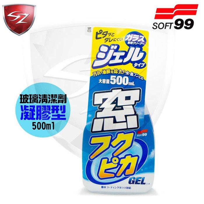 SOFT99 玻璃清潔劑-凝膠型 05069 清潔 方便 液體不易垂流 也不易隨意飛濺 污垢 油膜 昆蟲 鳥糞 汽車美容