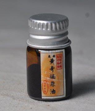 宋家苦茶油weiyewagarorioil2正宗越南黃奇楠香原油.超臨界二氧化碳萃取.保證無稀釋.原油.好東西再現