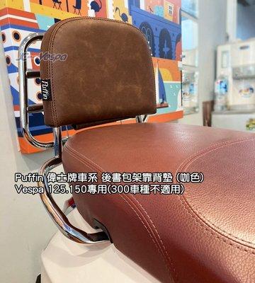 【嘉晟偉士】Puffin 偉士牌車系 後書包架靠背墊 (咖色) Vespa 125.150專用(300車種不適用)