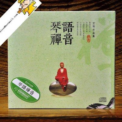 旦旦妙 琴語禪音空雨作品正版發燒碟民族古典輕音樂禪樂光碟光盤車載CD