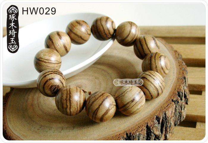 【琢木琦玉】HW029 越南沉香木 20mm*12顆 手串珠 供珠 唸珠/佛珠 *祈福木製選物