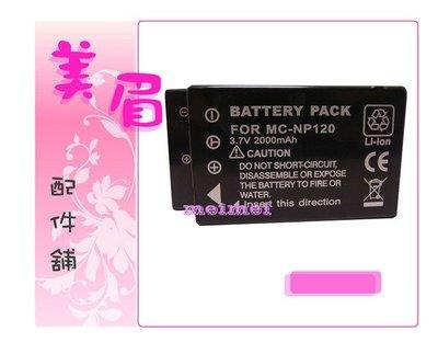 美眉配件舖Ricoh GX8 GX G4 G3 300G 400G 500G RX RR30 RR10 R330 G3 DB-43 DB43電池
