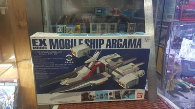 BANDAI EX MODEL亞加瑪ARGAMA 1/1700 (Z高達GUNDAM戰艦COMOS FLEET BATTLE SHIP HG UC MG RG)